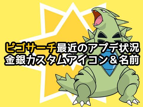 【ポケモンGO】ピゴサーチ金銀対応のカスタムアイコンや最近のアップデートまとめ