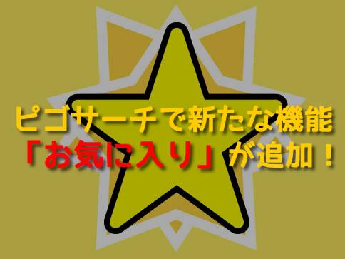 【P-GO SEARCH】ピゴサーチに新機能追加!お気に入り種族機能が便利!