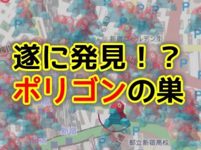 【ポケモンGO】バレンタインイベントでポリゴンの巣が誕生!?