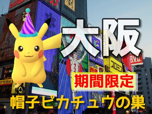 【ポケモンGO】大阪の帽子ピカチュウの巣(最新の出現場所)