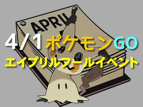 【ポケモンGO】エイプリルフールイベントやる!?グーグル企画に関連!?