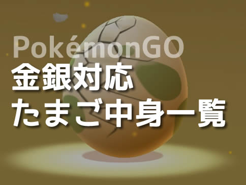 【ポケモンGO】たまご金銀対応10キロ/5キロ/2キロ一覧!