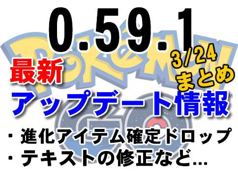 【ポケモンGO】最新アップデート情報!バージョン0.59.1