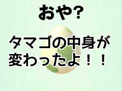 【ポケモンGO】たまごの中身がサイレント修正!卵から生まれないポケモン一覧