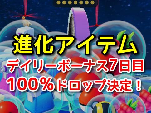 【ポケモンGO】7日目デイリーボーナスで進化アイテム確定ドロップ!最新アップデート