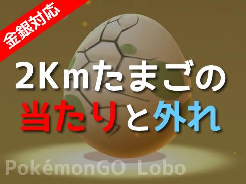 【ポケモンGO】たまご2キロのあたりとハズレ金銀対応一覧!