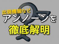 【ポケモンGO】アンノーンの出現情報や出現場所その2