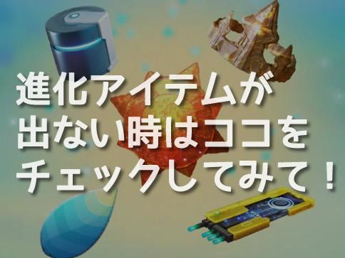 【ポケモンGO】デイリーボーナス7日目の進化素材出ない!?ココをチェック!