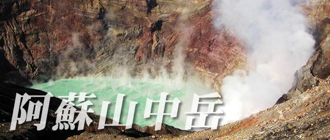 阿蘇山中岳
