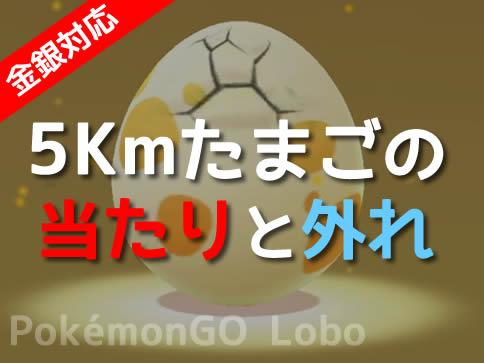 【ポケモンGO】たまご5キロのあたりとハズレ金銀対応一覧!