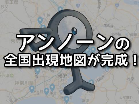 【ポケモンGO】アンノーンの出現情報や出現場所