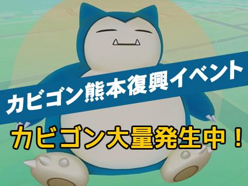 【ポケモンGO】カビゴン熊本や九州地方で大量発生中!カビゴン復興イベント情報!