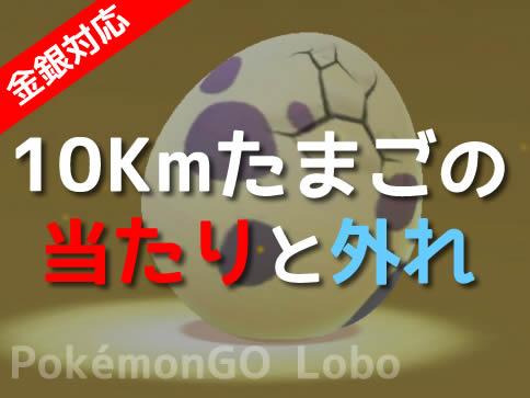 【ポケモンGO】たまご10キロのあたりとハズレ金銀対応一覧!
