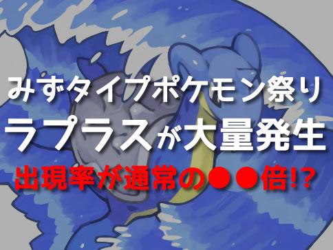 【ポケモンGO】みずタイプポケモン祭りでラプラスの出現率が70倍以上アップ!