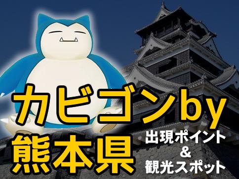 【ポケモンGO】熊本のカビゴン出現場所&熊本観光スポット5選!