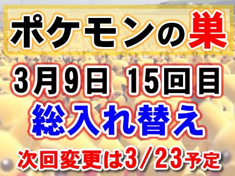 【ポケモンGO】3/9ポケモンの巣変更!巣の変更の頻度って?