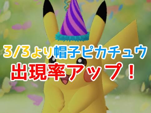 【ポケモンGO】帽子ピカチュウの出現率アップ!