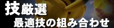 技厳選-トップ