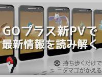 【ポケモンGO】ポケモンGOプラスの新動画が近い未来を示唆!?