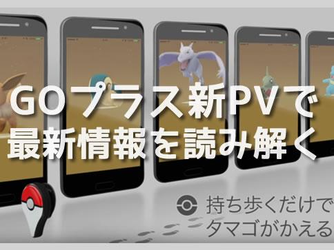 Pokémon GO Plus-アイキャッチ