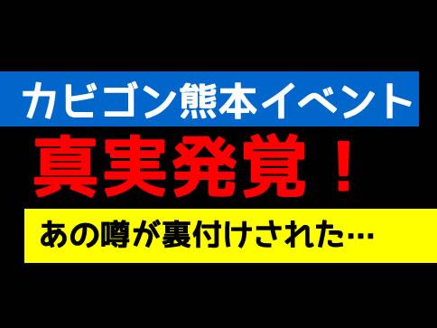 【ポケモンGO】ピゴサーチで新事実発覚!カビゴンは他の地域から熊本に出張している!?