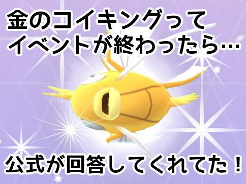 【ポケモンGO】金のコイキングはイベント終了後も出る?出ない?公式が回答!