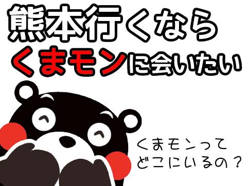 【ポケモンGO】カビゴンイベントで熊本行くならくまモンにも会いに行こう!