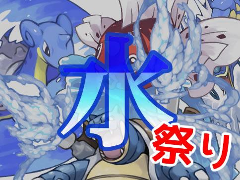 【ポケモンGO】みずタイプポケモン祭り開催!出現率アップの水ポケモン一覧