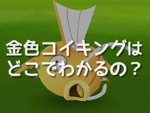 【ポケモンGO】金色コイキングはどこでわかる?