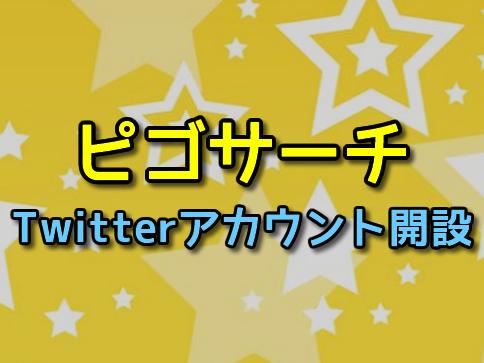 【ポケモンGO】ピゴサーチの公式ツイッター開設!