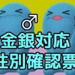 【ポケモンGO】性別のオスとメスで見た目が違うポケモン一覧!金銀対応版!