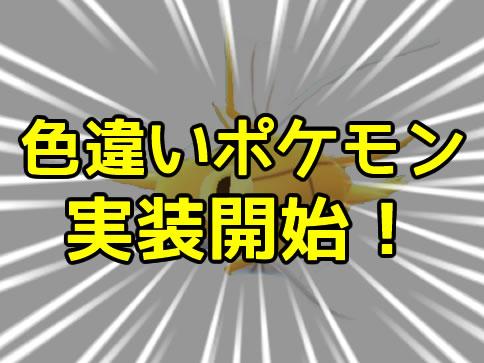 【ポケモンGO】金色コイキングと進化先の赤色ギャラドスが発見!!