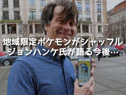【ポケモンGO】地域限定ポケモンの地域がシャッフルされる?ハンケがズバリ答える!