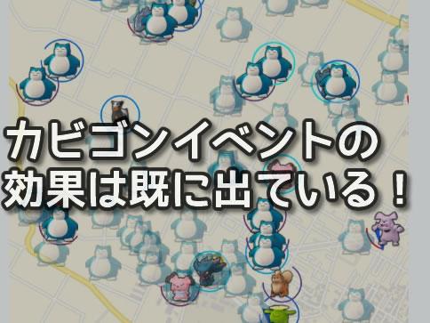 【ポケモンGO】カビゴン熊本復興イベントのカビゴンの沸き方がパネェ件!カビゴン効果はもう出ている!