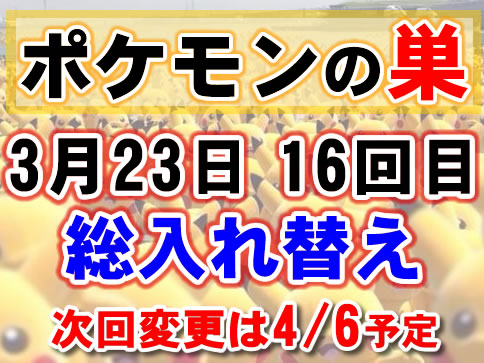 【ポケモンGO】3/23ポケモンの巣変更!みずタイプポケモン祭り大盛り上がり!