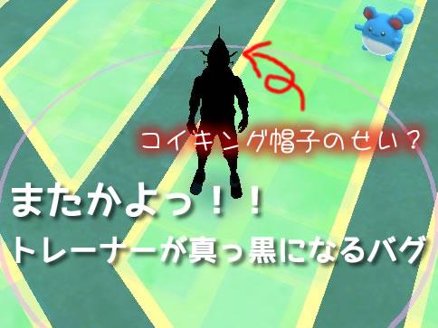 【ポケモンGO】トレーナーが真っ黒になるバグ!不具合再発生