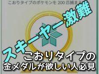 【ポケモンGO】こおりタイプの金メダルが欲しい人必見!どこで捕獲できるのか!?