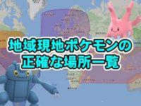 【ポケモンGO】金銀含む地域限定ポケモンまとめ!超正確な地域割りマップを公開