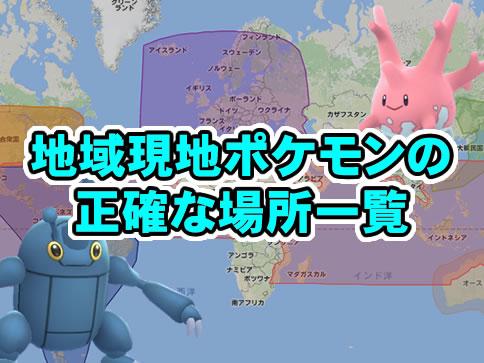 地域限定ポケモン-アイキャッチ