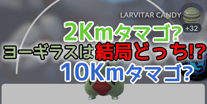 ヨーギラスは2キロ10キロ