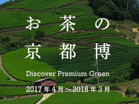 お茶の京都博-アイキャッチ