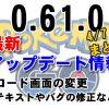 【ポケモンGO】最新アップデート情報!バージョン0.61.0