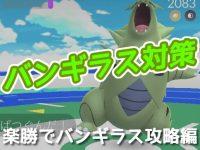 【ポケモンGO】バンギラスの倒し方!弱点を突いた戦い方を解説!