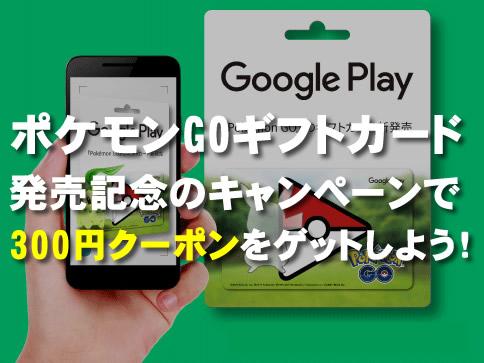 ポケモンGOGooglePlayギフトカード