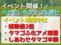 【ポケモンGO】ポケモンのタマゴを探せ!イースターイベント公式発表!