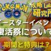 【ポケモンGO】イースターイベントはいつから!?期間や出現率アップのポケモン予想