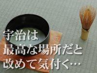 京都の宇治市でポケストップめっちゃ増えてるやん!