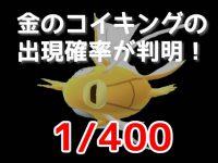 【ポケモンGO】金のコイキングの出現確率が判明!確率はわずか…%!