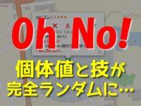 野生ポケモンの個体値と技がランダム仕様に変更でピゴサーチも使用不可!
