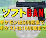 ソフトBAN!1日にゲットできるポケモンは500匹まで!?次の日は200匹!?